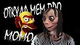 Откуда мем про  Момо , почему ее так зовут ?|История одного мема| (Валиков)