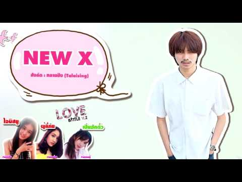 108 - NEW X - รอบ Demo [Thai Rap Love Battle V.2] thumbnail