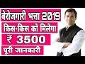 berojgar bhatta ₹3500 | बेरोजगार भत्ता किन - किन लोगो को मिलेगा #berojgarbhatta Mp3