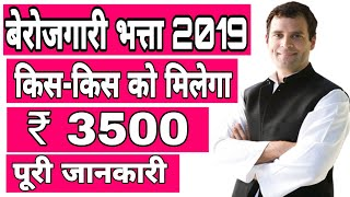 berojgar bhatta ₹3500 | बेरोजगार भत्ता किन - किन लोगो को मिलेगा #berojgarbhatta