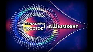 """Микрорайон  """"ВОСТОК""""  г.Шымкент"""