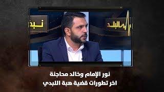 نور الإمام وخالد محاجنة - اخر تطورات قضية هبة اللبدي