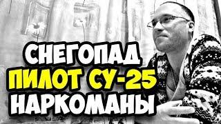 Смотреть видео Последствия снегопада в Москве | Самоподрыв погибшего в Сирии пилота Су-25 | Наркоманы в Краснодаре онлайн