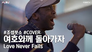 Download lagu [COVER] 제이어스(J-US) - 여호와께 돌아가자 (Love Never Fails) by 조셉붓소(Joseph Butso)