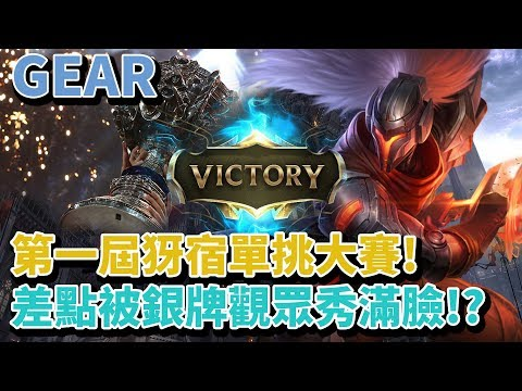 【Gear】犽宿單挑大賽-花輪vs觀眾 bo3大對戰!差點被銀牌秀起來?