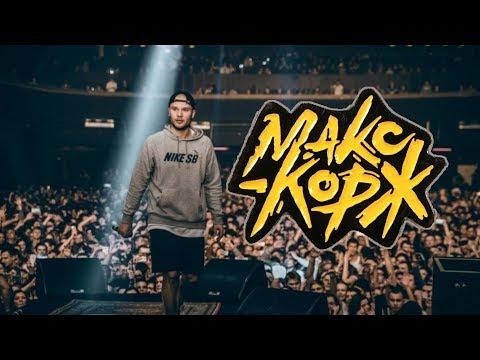 МАКС КОРЖ | Концерт в Ярославле