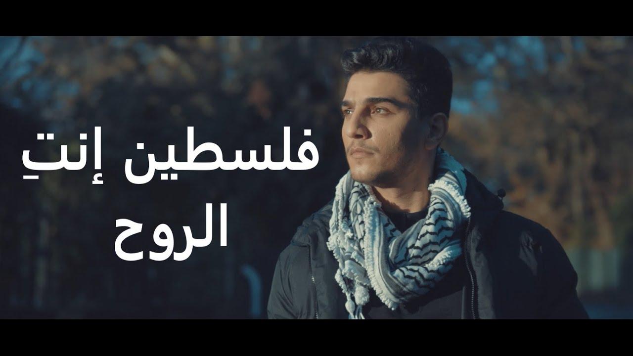 Download Mohammed Assaf - Falasteen Enty El Rouh فلسطين إنتِ الروح - محمد عساف