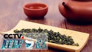 [健康之路]小茶叶 大学问(四) 为什么乌龙茶香气最浓?| CCTV科教