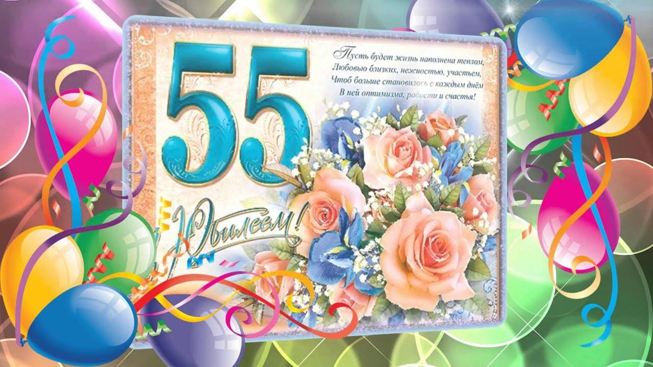 Открытки с юбилеем марине 55