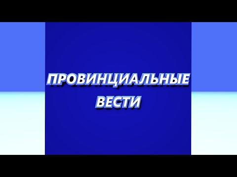 Провинциальные вести. Выпуск 27 03 2020