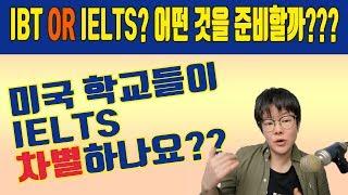 학교에서 TOEFL (IBT) 및 IELTS의 점수를 동일하게 보나 즉 IELTS를 제출하거나 했다고 해서 차별 같은 것은 없나요