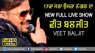 VEET BALJIT ਵੀਤ ਬਲਜੀਤ #3 [🔴 NEW ULTIMATE Full LIVE] at 17th UMRA NANGAL (Amritsar) MELA - 2018