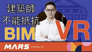 【澳門 BIM】 ARCHICAD BIMx VR最強!建築師無法抵抗ARCHICAD建築設計新趨勢 設計魔法BIMx MARSBIM 火星優品 Marsselection MARS MACAU TV