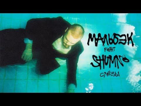 Смотреть клип Мальбэк - Слезы Feat. Shumno