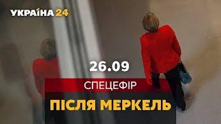 """Спецефір """"Після Меркель"""": """"Україна 24"""" слідкує за виборами у Німеччині"""