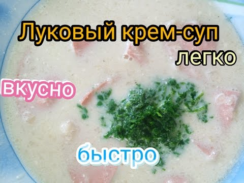 Суп пюре луковый