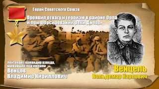 Герои Советского Союза немецкой национальности