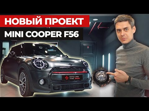 ПЛЕНКА/АНТИХРОМ/ТОНИРОВКА ОПТИКИ/ПЕРЕШИВ САЛОНА - НОВЫЙ ПРОЕКТ MINI COOPER F56