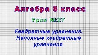 Алгебра 8 класс (Урок№27 - Квадратные уравнения. Неполные квадратные уравнения.)