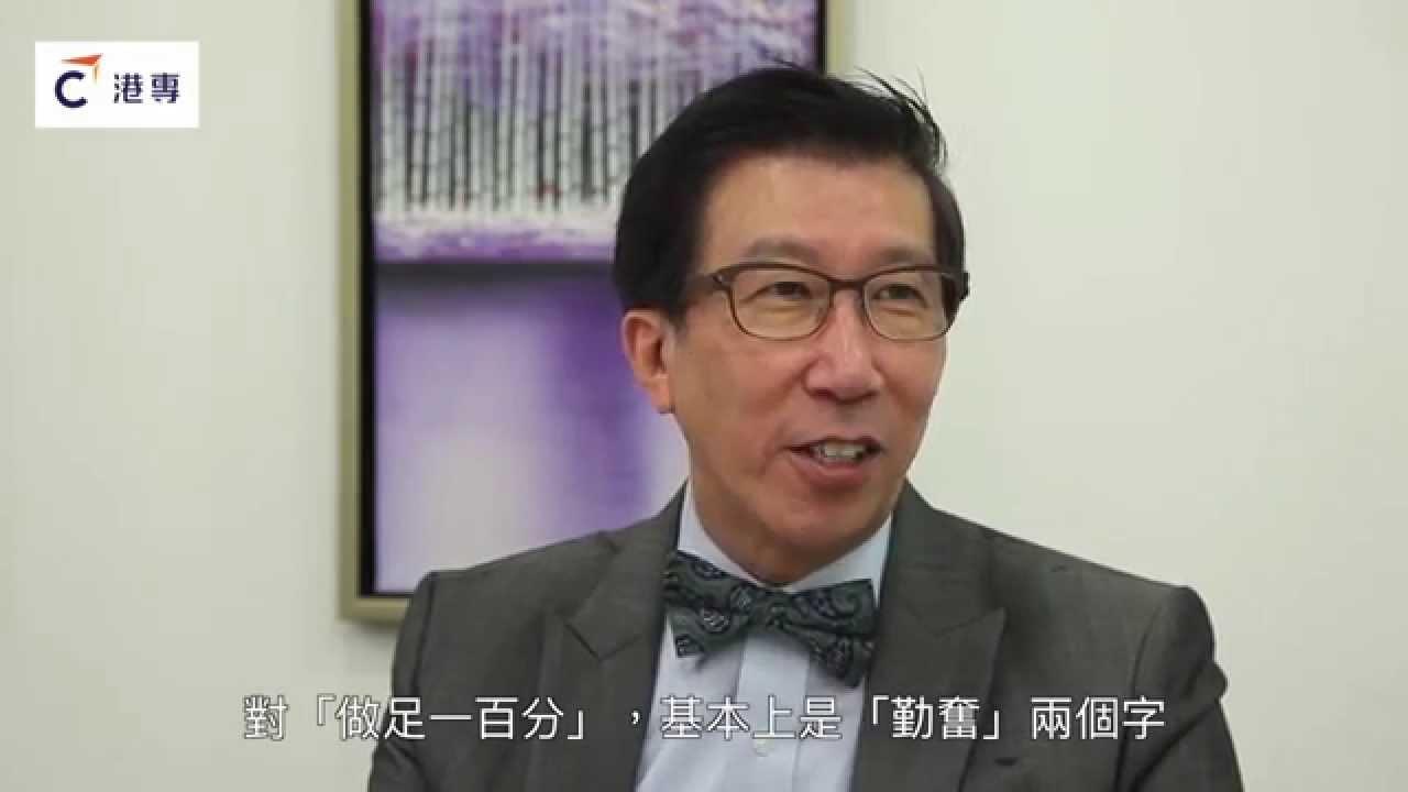 港專名人薈 大家樂集團 陳裕光博士 01成功篇 - YouTube
