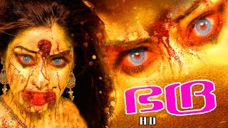 Super Hit Malayalam Horror Movie | Bhadra | Malayalam Full movie online release