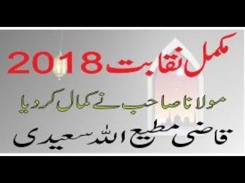 New Naqabat 2018 | Molana Qazi Matiullah Saeedi | Complete  bayan 2018 | islam online official |