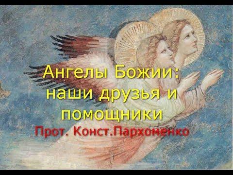 Ангелы Божии: наши