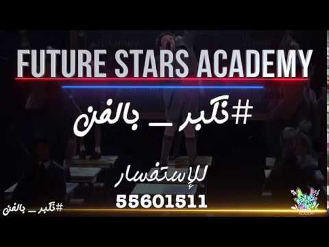 ???????  Future Stars Academy