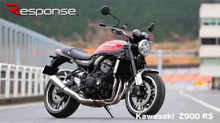 【カワサキ Z900RS 試乗】蘇った現代のZ、その走りはスーパースポーツ並みだ!