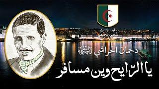 موسيقى جزائرية: دحمان الحراشي: يا الرايح وين مسافر
