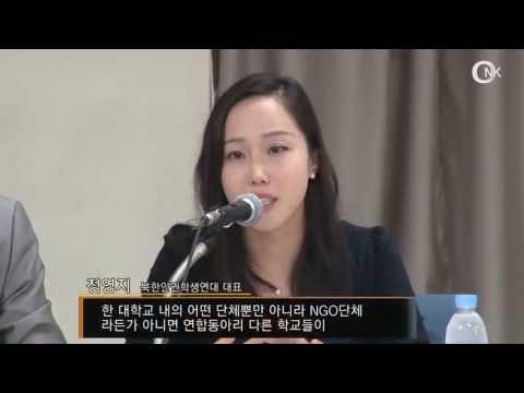 전국 대학생 북한인권협의회 출범 및 세미나
