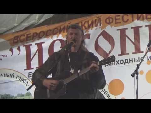 об уходе в рай, Песни Владимира Высоцкого, Фестиваль Исконь, последний день фестиваля