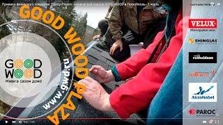 06.04.16 Приемка финишного покрытия. Присутствуют технический надзор GOOD WOOD и ТехноНиколь(Видеоканал ГУД ВУД, подпишись на новости тут - https://goo.gl/qvlQG7 Корпорация GOOD WOOD, официальный сайт http://www.gwd.ru/..., 2016-04-06T12:26:29.000Z)