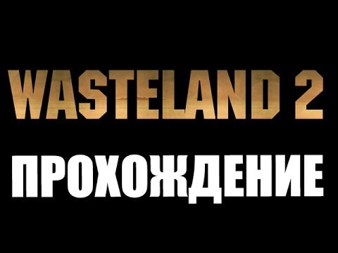 Wasteland 2 прохождение, секреты, квесты