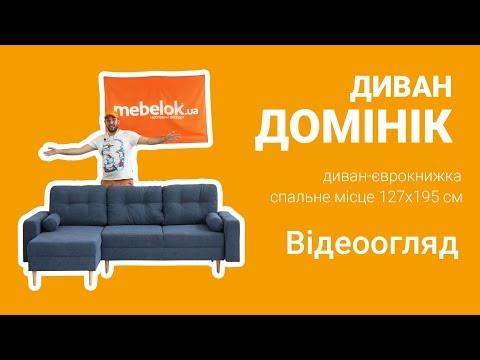 Огляд дивану Домінік!