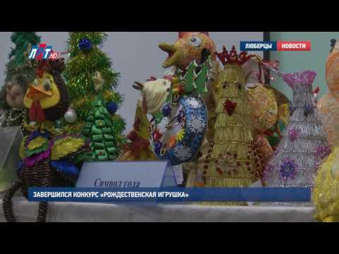 Видео Завершился конкурс Рождественская игрушка