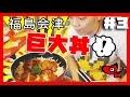 感覺木下佑香很適合來這裏吃這個巨大丼?日本福島縣会津旅行#3(完結) 【RyuuuTV】