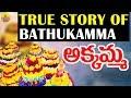 Akkamma Katha Uyyala Pata | Bathukamma Story In Telugu | Telangana Bathukamma Songs 2017