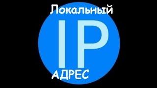 видео Мой IP-адрес компьютера в локальной сети: как определить новичку