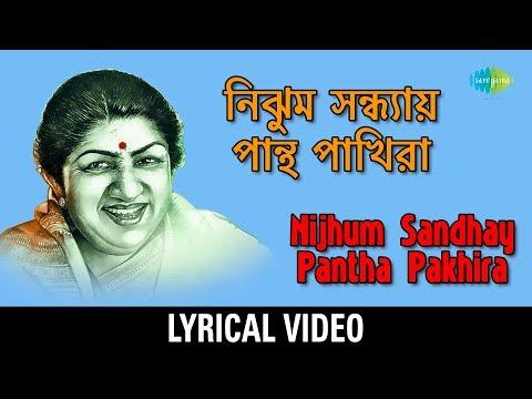 Nijhum Sandhyay Pantha Pakhira with Lyric   নিঝুম সন্ধ্যায় পান্থ পাখিরা   Lata Mangeshkar