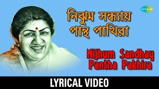 Nijhum Sandhyay Pantha Pakhira with Lyric | নিঝুম সন্ধ্যায় পান্থ পাখিরা | Lata Mangeshkar