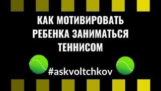 Теннис. Владимир Волчков. Как мотивировать ребёнка 10 лет заниматься теннисом/спортом? / Видео