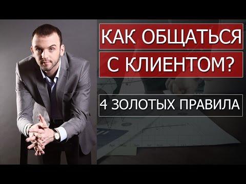 Как начинать общаться с клиентом? || Законы продаж - Александр Бекк|| МЛМ