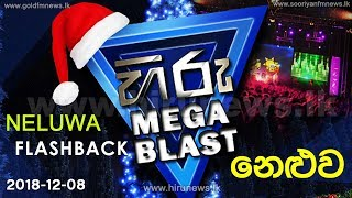 Hiru Mega Blast Neluwa - 2018-12-08