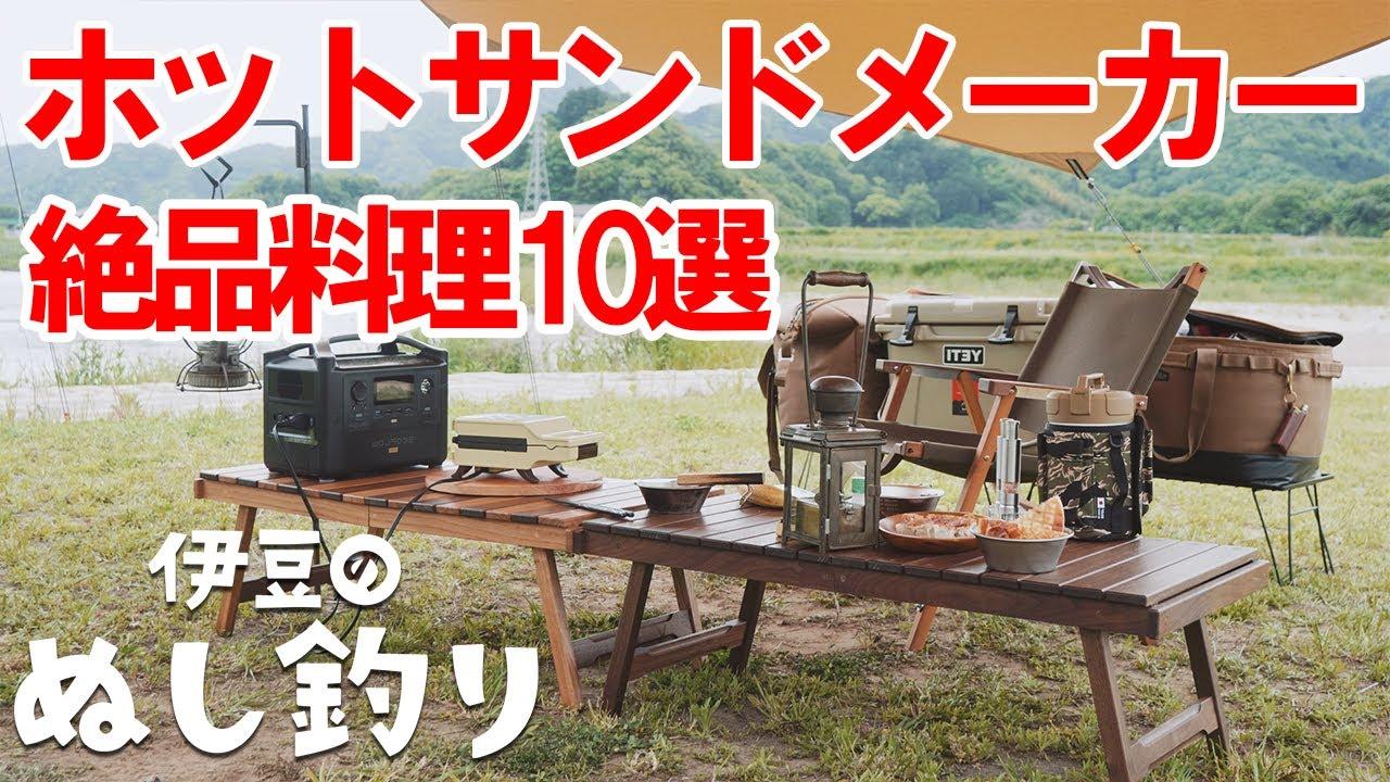 【キャンプな休日】ホットサンドメーカーで作る絶品レシピ10選|EcoFlow RIVER Proで簡単キャンプ飯