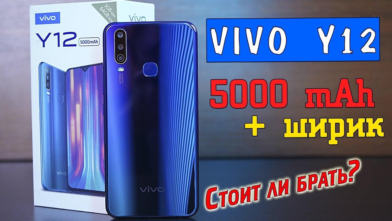 Vivo Y12 полный обзор смартфона с батарей в 5000 мАч и широкоугольной камерой. Стоит ли брать? [4K]