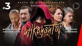 Инквизитор (3 серия) (2014) сериал