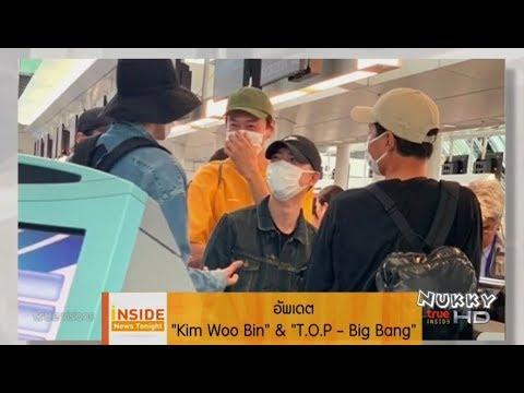 คิมอูบิน ปรากฎตัวที่สนามบินหลังไปเที่ยวญี่ปุ่นกับ โจอินซอง ดีโอ EXO อีกวางซู แบซองอู คิมกีบัง