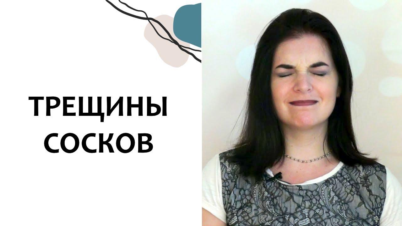 Выпуск 35. ТРЕЩИНЫ СОСКОВ. Грудное вскармливание