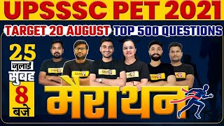 UPSSSC PET 2021 || Target 20 August || By Examपुर || Top 500 Questions